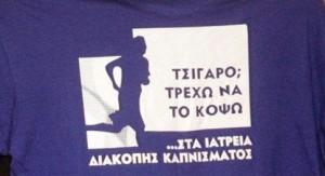 ΙΑΤΡΕΙΑ-ΔΙΑΚΟΠΗΣ-ΚΑΠΝΙΣΜΑΤΟΣ-1
